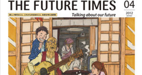新しい時代のこと、これからの社会のこと。未来を考える新聞 THE FUTURE TIMES
