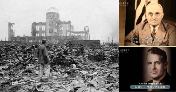 「命を救うために原爆は使われた」・・・アメリカ国内向けの理不尽な原爆投下の正当化、軍・科学者の暴走をトルーマンは止められなかった。