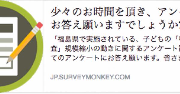 原発事故当時、福島にお住まいで18歳以下のお子様をお持ちの皆様へ
