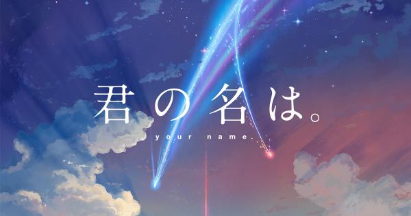 「君の名は。」の面白画像 人気映画のパロディー