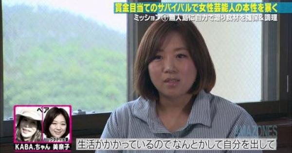【画像】ビッグダディ元妻・美奈子、激太り・・・・・・・