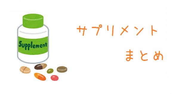 【サプリメントまとめ】 αーリポ酸
