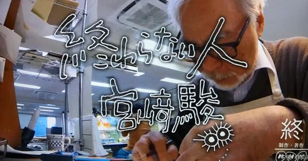 終わらない人・宮崎駿が魅せた長編新作の決意と人間の尊厳(ヒューマニズム)