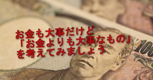 【お金】も大事だけど「お金よりも大事なもの」を考えてみましょう【まとめ】