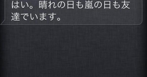 Siriに「結婚してください」と求婚してみたら・・・Siriとのおもしろ会話まとめ