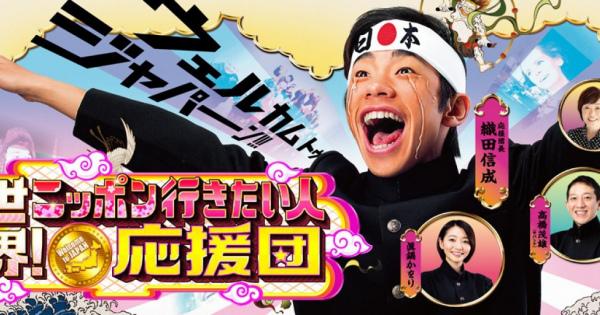 テレビ東京の【世界!ニッポン行きたい人応援団】が面白い!