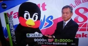 [つば九郎契約更改 2016]山田哲人選手と同じ年俸を希望するも撃沈www