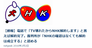 """<あなたは支持するか・・・?> NHK受信料""""解約ラッシュ""""・・・?!現象!! ポイントは国営放送の是非じゃない、今日のNHKの運営についての是非なのだ!!"""