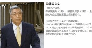 <日本人なら日本の現実を見よ!>原発に反対した前福島県知事にまつわる話が日本の話と思えない件【脱原発】
