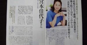 小泉純一郎氏の元妻、33年の沈黙破る 「生き別れ」進次郎氏らへの思い、女性誌に明かす