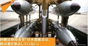 <安倍内閣は正気じゃねぇ~、これ海外で騒がれるよ!!>  内閣法制局長官「日本国憲法は、核兵器を禁止していない」