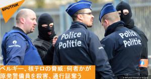 <急に原発テロの信憑性が・・・?>  ベルギー、核テロの脅威:何者かが原発警備員を殺害、通行証奪う