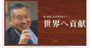 コラコラ吠えるな!! 東京五輪組織委会長・森喜朗が五輪不祥事を報道してきた東京新聞に対して「スポンサーから外せ」と圧力!