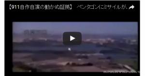 【911自作自演の動かぬ証拠】 ペンタゴンにミサイルが命中する瞬間の流出映像