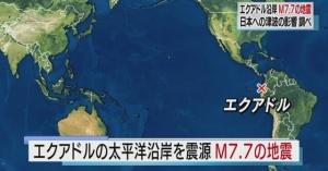 【エクアドル地震】世界が揺れてる…過去にも巨大地震多数