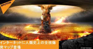 広島・長崎に原爆が初めて投下された1945年から現在に至るまでにあった核爆発2624件が記されたマップ登場・・・すでに2624件の核爆発とは?