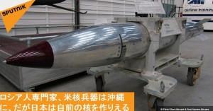 <知らぬは日本人ばかりなり・・・けり!!> 日本の領域、沖縄に、また日本の港に定期的に入港する潜水艦、攻撃空母に米国の核兵器が搭載されているという話はソ連の専門家にとっては何の秘密でもなかった