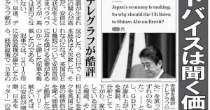 「安倍首相のアドバイスは聞く価値なし」英デーリー・テレグラフが酷評「日本経済は大失敗した。(日刊ゲンダイ)