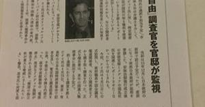 日本はいつから監視社会に。国連「表現の自由」調査官デビッド・ケイ氏の来日行動を官邸が監視・・・