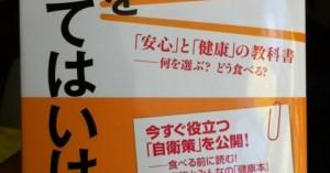 <この現実にびっくり!>・・・日本の食品添加物数の圧倒的多数(海外比較)