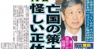 <いつから・・・日本の閣僚たちは白雉ぞろいになったのだろう?> まだ個別的自衛権との区別がつかない高村副総裁「集団的自衛権がないと日本を北朝鮮から守れない」