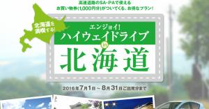 夏の北海道はレンタカーで!「エンジョイ!ハイウェイドライブin北海道!」