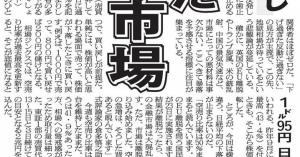 <底なし下落・・・?> 【空売り比率が過去最高】暴落待ったなし 狙われた東京市場 1ドル95円 日経平均1万3000円 市場は過去最高レベルの警戒態勢を敷き始めた(日刊ゲンダイ)