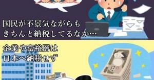 <知ってたぁ・・・、この事実> 日本は2位にランクイン!世界で最も「税金が高い国」トップ10