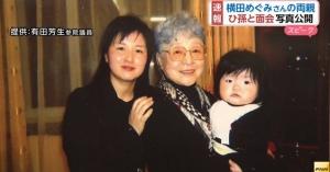 【衝撃】横田滋・早紀江さん夫妻、週刊文春のひ孫らの写真は、民進党・有田芳生議員が勝手に出したと緊急声明!