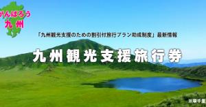 【最新情報】九州観光支援旅行券は7月1日から発売【復興支援】