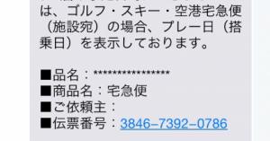 【注意】クロネコヤマト「宅急便お届けのお知らせ」添付ファイルは開いちゃダメ!