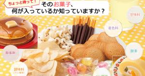 【衝撃】科学で作られる食べ物の恐怖~日本消滅の危機~