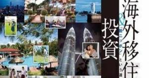 <・・・ひとつの現実的な選択肢! そして急増中!!> 増える海外移住 「脱ニッポン」という選択 アジアで暮らす日本人が増加中 - 東洋経済オンライン
