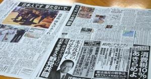 <・・・目覚めよ! 今の自民党は昔の自民党とは違う> 産経にまさかの「共産党」大広告 「ケンカ売ってる」「意外と効果?」と話題 <今の自民党は日本会議に乗っ取られ現実が見えてない>