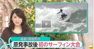 <・・・拡大する狂気!!> 南相馬市で原発事故後、初めて全国規模のサーフィン大会 福島