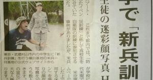 <・・・いったい、この国はどうなっちまったんだ?> 米兵、中学で「新兵訓練」/東京・横田基地 生徒の迷彩顔写真 HPに <無関心や無言は政府行政に味方すること。ひとりひとりが声を上げないと!!>