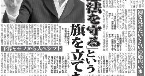 <・・・頑張ってほしい> 東京都知事候補 鳥越 俊太郎  「東京は憲法を守る」という旗を立てたい  - 予算をモノから人へシフト - 都議会とは人間力をさらけ出して話し合う  (日刊ゲンダイ)