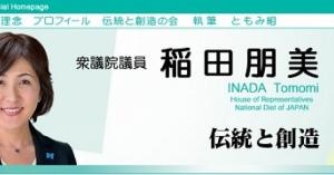 <・・・これが自民党の本性か?> 稲田朋美サイドが在特会報道に続き「ともみの酒」問題で「週刊新潮」に敗訴!  メディアはスラップ訴訟に臆さないで欲しい <なんだか・・・ならず者社会に転落だね!>