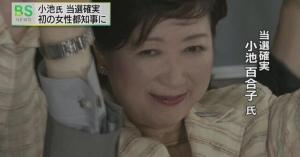 <・・・日本がまた一歩終わりに近づいた> 東京都知事選 小池百合子氏が当選確実 7月31日 20時44分 NHK