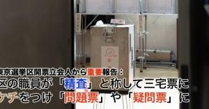 <・・・つぎつぎ出てくる不正情報!> 東京選挙区開票立会人から重要報告:区の職員が「精査」と称して三宅票に ケチをつけ「問題票」や「疑問票」に <状況証拠でも数で勝負だ!>