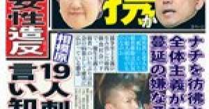 <・・・ついに日本終わったか?> 知事就任後に「小池新党」を結成し、大阪「橋下維新」と連携するという仰天シナリオ <悪夢はいつ終わる?>