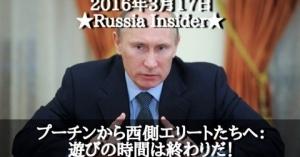 <・・・隠ぺいされていた情報!UP!> プーチンから西側エリートたちへ: 遊びの時間は終わりだ! 2016年3月17日