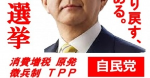 <・・・どのように裁判所に引きずり出せるかだ!> 東京新聞コラム 「やはり不正投票の可能性がある。」
