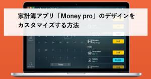 家計簿アプリ「Money pro」のデザインをカスタマイズする方法