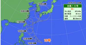 2016年 台風16号 被害まとめ