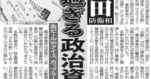 腹立つなぁ!税金の政治資金で外食「1日約49万円」稲田朋美防衛相