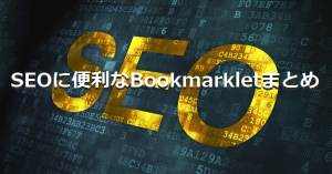 SEOチェックに便利なBookmarkletまとめ