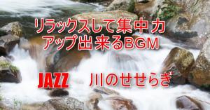 【作業用BGM】リラックスして集中力アップ出来るBGM【まとめ】