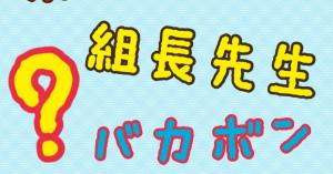 ボーちゃんは井川棒太郎!?有名キャラたちの意外な実名