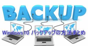 Windows10で現在の使用環境をそのままバックアップを作る方法